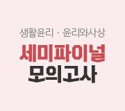/메가선생님_v2/사회/김종익/메인/세미 파이널