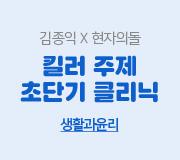 /메가선생님_v2/사회/김종익/메인/킬러 초단기