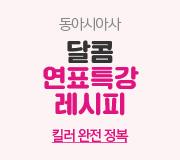/메가선생님_v2/한국사/김종웅/메인/동아시아사 연표특강