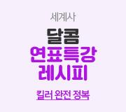 /메가선생님_v2/한국사/김종웅/메인/세계사 연표특강