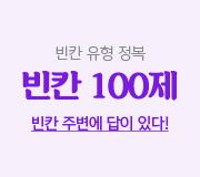 /메가선생님_v2/영어/킹콩/메인/2021 빈칸 100제