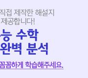 /메가선생님_v2/수학/박승동/메인/수능 예시 문항 해설강의