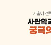 /메가선생님_v2/사관·경찰/곽동령/메인/궁극의전략1