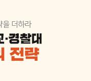 /메가선생님_v2/사관·경찰/곽동령/메인/궁극의 전략2