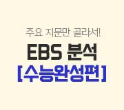 /메가선생님_v2/영어/킹콩/메인/2021 EBS 수완