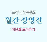 /메가선생님_v2/수학/장영진/메인/7월호