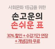 /메가선생님_v2/사회/손고운/메인/손쉬운표 이벤트
