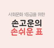 /메가선생님_v2/사회/손고운/메인/손쉬운표(이벤트X)