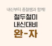 /메가선생님_v2/과학/한종철/메인/완자