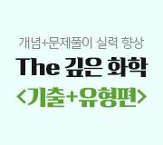 /메가선생님_v2/과학/정우정/메인/기출유형편 new