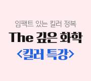 /메가선생님_v2/과학/정우정/메인/킬러특강 new