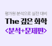 /메가선생님_v2/과학/정우정/메인/분석문제편 new