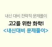 /메가선생님_v2/과학/정우정/메인/고2 문제풀이
