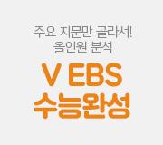 /메가선생님_v2/영어/김지영/메인/2021 EBS 수완