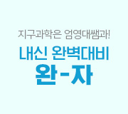 /메가선생님_v2/과학/엄영대/메인/완자