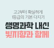 /메가선생님_v2/과학/박지향/메인/내신 이벤트