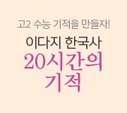 /메가선생님_v2/한국사/이다지/메인/고2를 위한 수능 한국사 개념