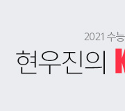 /메가선생님_v2/수학/현우진/메인/킬링캠프 시즌1