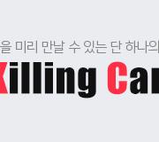/메가선생님_v2/수학/현우진/메인/킬링캠프