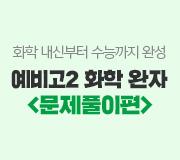 /메가선생님_v2/과학/정우정/메인/완자