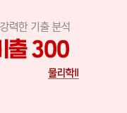 /메가선생님_v2/과학/강민웅/메인/물ll 기출 300