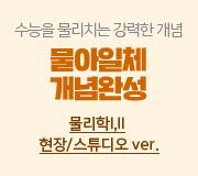 /메가선생님_v2/과학/강민웅/메인/물l 개념2