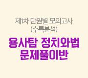 /메가선생님_v2/사회/김용택/메인/1차 단원별 모의고사