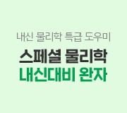 /메가선생님_v2/과학/김성재/메인/완자