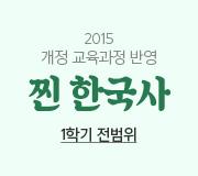 /메가선생님_v2/한국사/곽주현/메인/찐한국사 1학기 전범위