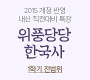 /메가선생님_v2/한국사/곽주현/메인/위풍당당 1학기 전범위