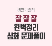 /메가선생님_v2/사회/김종익/메인/잘잘잘 생윤