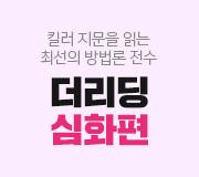 /메가선생님_v2/국어/김재홍/메인/더리딩 심화편
