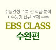 /메가선생님_v2/국어/김동욱/메인/E클 - 수완편