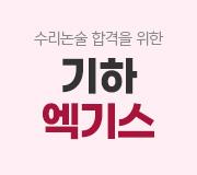 /메가선생님_v2/논술/김종두/메인/기하