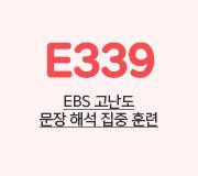 /메가선생님_v2/영어/김기철/메인/2021 E339 _ 고난도 문장 해석