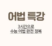 /메가선생님_v2/영어/김기철/메인/2021 어법특강