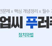 /메가선생님_v2/사회/이용재/메인/문제풀이