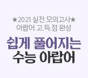 /메가선생님_v2/제2외국어/한문/이윤석/메인/2021수능_파이널강좌