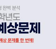 /메가선생님_v2/논술/박기호/메인/연1
