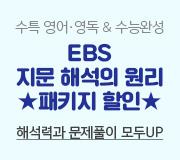 /메가선생님_v2/영어/김기철/메인/2021 김기철 EBS 패키지