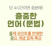 /메가선생님_v2/국어/신용선/메인/2021 출중한 문법