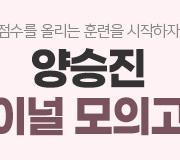 /메가선생님_v2/수학/양승진/메인/파이널 모의고사2