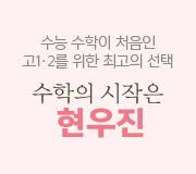 /메가선생님_v2/수학/현우진/메인/고12브랜드홍보