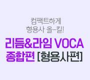 /메가선생님_v2/영어/김동영/메인/2021 리듬 보카 종합편_형용사편