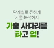 /메가선생님_v2/과학/김성재/메인/기타 업