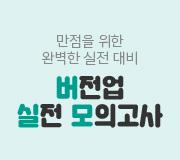 /메가선생님_v2/과학/김성재/메인/버실모3