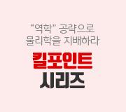 /메가선생님_v2/과학/김성재/메인/킬포인트