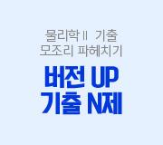 /메가선생님_v2/과학/김성재/메인/기출N제