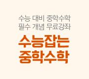 /메가선생님_v2/수학/박승동/메인/수능잡는중학수학