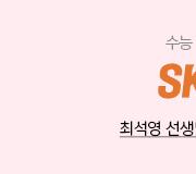 /메가선생님_v2/과학/최석영/메인/2021 문제풀이